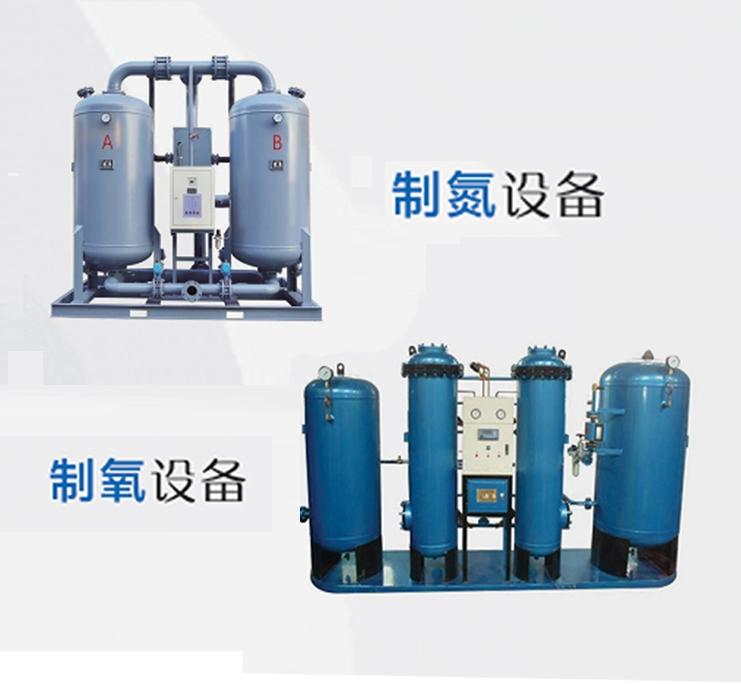 制氮制氧设备