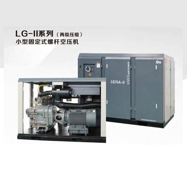 小型两级压缩螺杆机LG