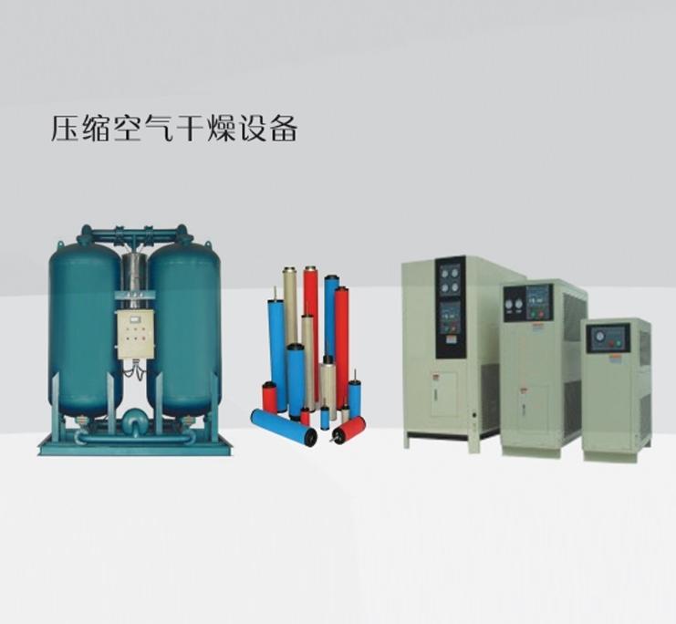 压缩空气干燥设备